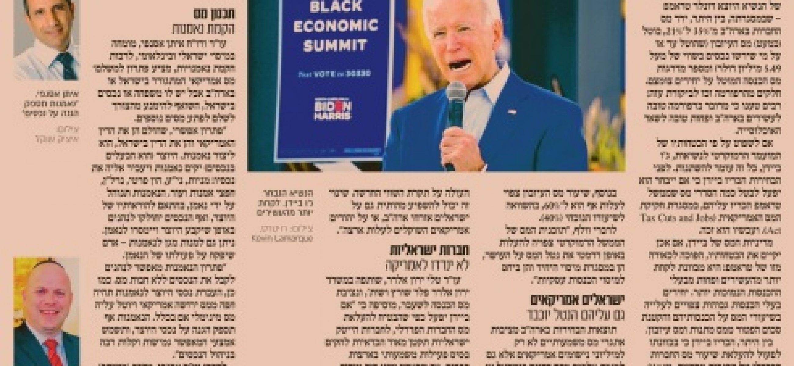 כתבה בגלובס: כך תשפיע רפורמת המס של ביידן על ישראלים עם אזרחות אמריקאית