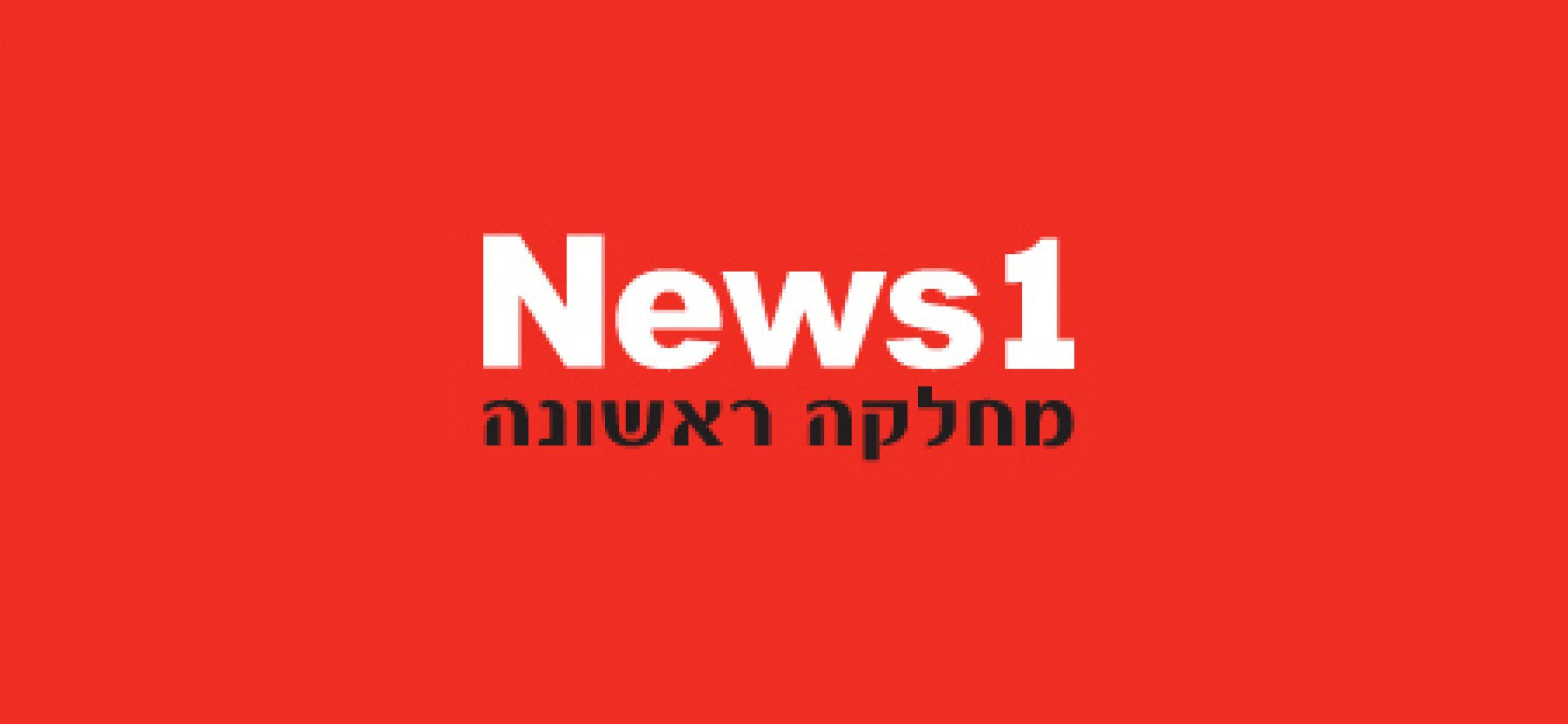"News1 על הספר: "" מיסוי בינלאומי – הדין בישראל"""