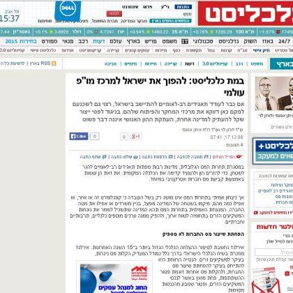 """כלכליסט – להפוך את ישראל למרכז מו""""פ עולמי"""