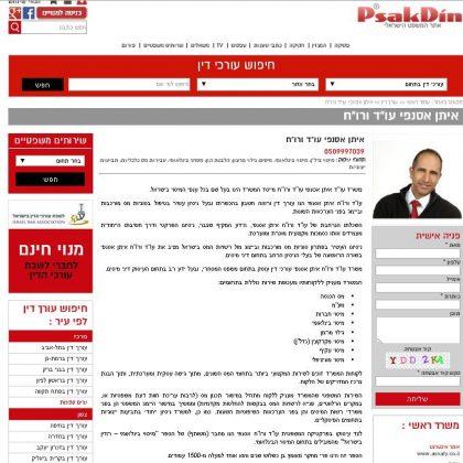 אתר פסק דין